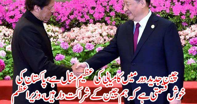 چین جدید دور میں کامیابی کی عظیم مثال ہے، پاکستان کی خوش قسمتی ہے ہم چین کے شراکت دار ہیں، وزیراعظم