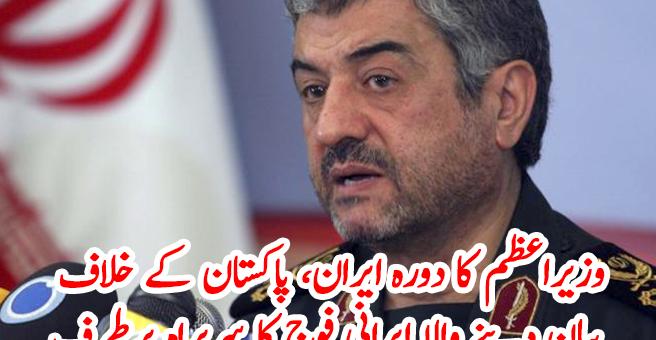 وزیراعظم کا دورہ ایران، پاکستان کے خلاف بیان دینے والا ایرانی فوج کا سربراہ برطرف