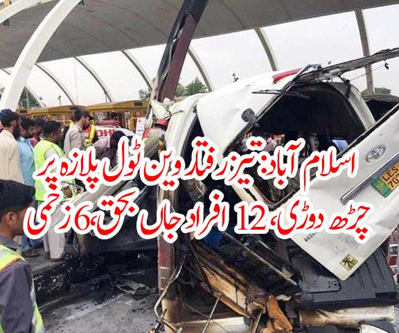 اسلام آباد: تیز رفتار وین ٹول پلازہ پر چڑھ دوڑی، 12 افراد جاں بحق، 6زخمی