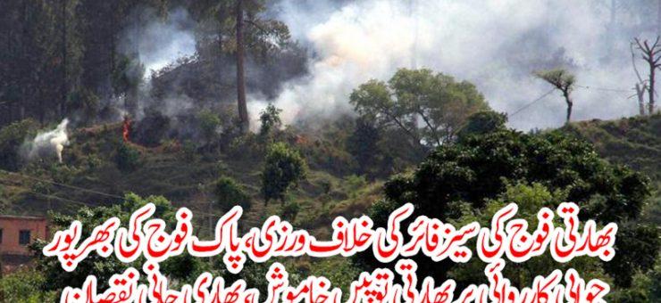 بھارتی فوج کی سیزفائر کی خلاف ورزی، پاک فوج کی بھرپور جوابی کارروائی پر بھارتی توپیں خاموش، بھاری جانی نقصان
