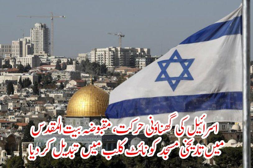 اسرائیل کی گھناوٴنی حرکت، مقبوضہ بیت المقدس میں تاریخی مسجد کو نائٹ کلب میں تبدیل کر دیا