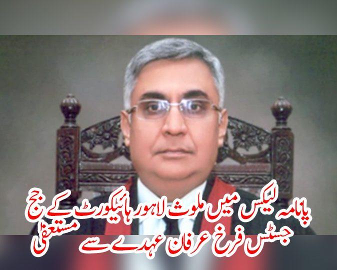 پانامہ لیکس میں ملوث لاہور ہائیکورٹ کے جج جسٹس فرخ عرفان عہدے سے مستعفیٰ