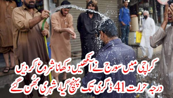 کراچی میں سورج نے آنکھیں دکھانا شروع کر دیں، درجہ حرارت 41 ڈگری تک پہنچ گیا، شہری بھُن گئے