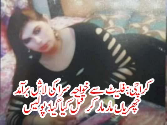 کراچی میں فلیٹ سے خواجہ سرا کی لاش برآمد، چھریاں مار مار کر قتل کیا گیا: پولیس