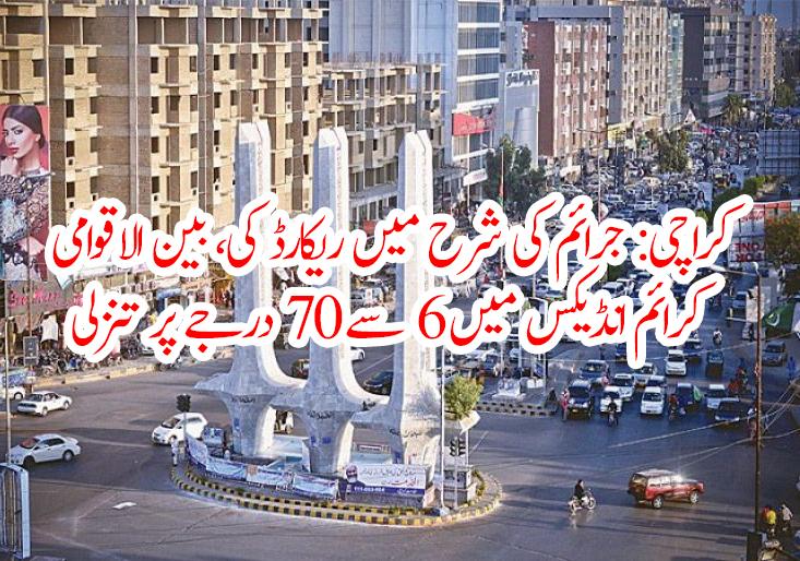کراچی: جرائم کی شرح میں ریکارڈ کی، بین الاقوامی کرائم انڈیکس میں 6 سے 70 درجے پر تنزلی