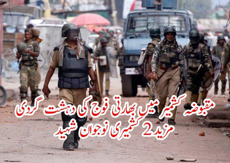 مقبوضہ کشمیر میں بھارتی فوج کی دہشت گردی، مزید 2 کشمیری نوجوان شہید