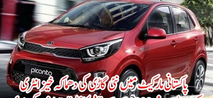 """پاکستانی مارکیٹ میں نئی گاڑی کی دھماکہ خیز انٹری، کِیا موٹرز نے 1000 سی سی """"پی کانٹو """" متعارف کروا دی"""