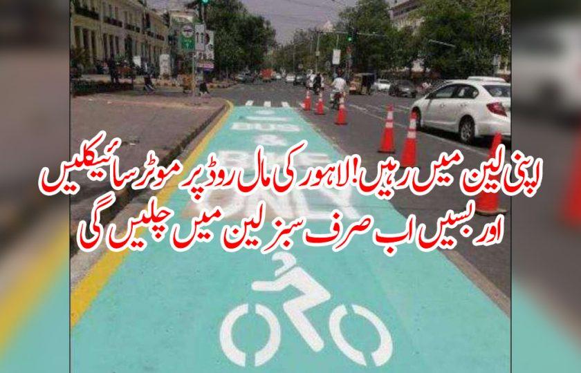 اپنی لین میں رہیں! لاہور کی مال روڈ پر موٹرسائیکلیں اور بسیں اب صرف سبز لین میں چلیں گی