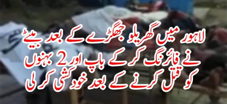 لاہور: گھریلو جھگڑے کے بعد بیٹے کی فائرنگ کر کے باپ اور 2 بہنوں کو قتل کرنے کے بعد خودکشی