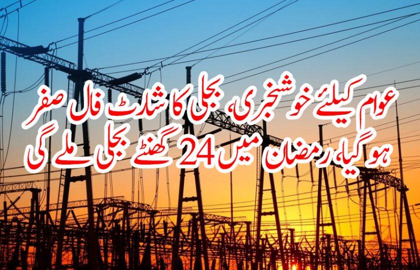 عوام کیلئے خوشخبری، بجلی کا شارٹ فال صفر ہو گیا، رمضان میں 24 گھنٹے بجلے ملے گی