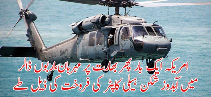 امریکہ ایک بار پھر بھارت پر مہربان،اربوں ڈالر میں آبدوز شکن ہیلی کاپٹر کی ڈیل طے