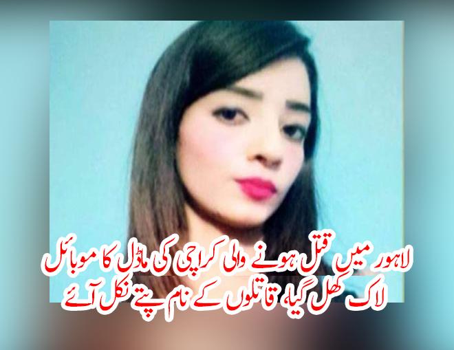 لاہور میں قتل ہونے والی کراچی کی ماڈل کا موبائل لاک کھل گیا، قاتلوں کے نام پتے نکل آئے