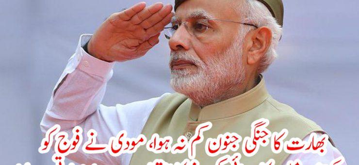 بھارت کا جنگی جنون کم نہ ہوا، مودی نے فوج کو پاکستان میں کارروائی کرنے کا اختیار دے دیا: بھارتی میڈیا