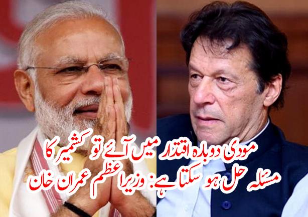 مودی دوبارہ اقتدار میں آئے تو مسئلہ کشمیر حل ہو سکتا ہے: وزیراعظم عمران خان