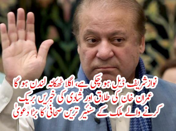 نوازشریف کی ڈیل ہو چکی ہے، اگلا ٹھکانہ لندن ہو گا، عمران خان کی طلاق اور شادی کی خبر بریک کرنے والے صحافی کا بڑا دعویٰ آگیا