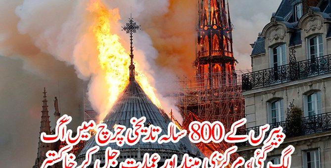 پیرس کے 800 سالہ تاریخی چرچ میں آگ لگ گئی، مرکزی مینار اور عمارت جل کر خاکستر
