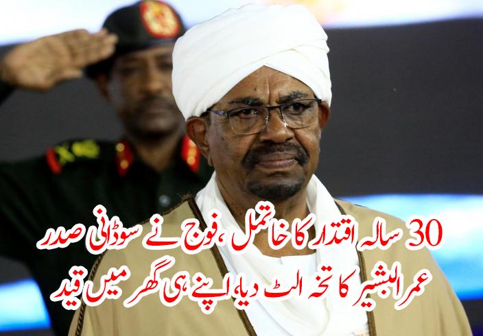 30 سالہ اقتدار کا خاتمہ ،فوج نے سوڈانی صدر عمر البشیر کا تخہ الٹ دیا، اپنے ہی گھر میں قید