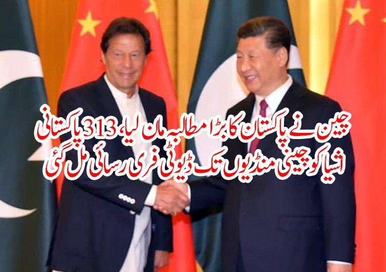 چین نے پاکستان کا بڑا مطالبہ مان لیا، 313پاکستانی اشیا کو چینی منڈیوں تک ڈیوٹی فری رسائی مل گئی