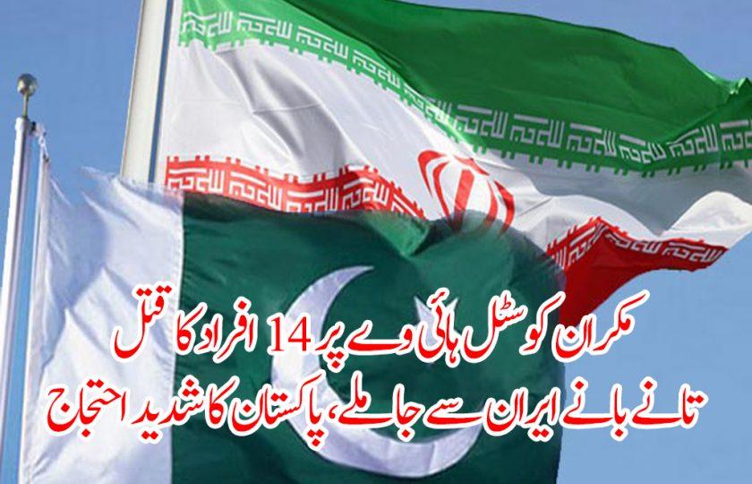 مکران کوسٹل ہائی وے پر 14 افراد کا قتل، تانے بانے ایران سے جا ملے، پاکستان کا شدید احتجاج