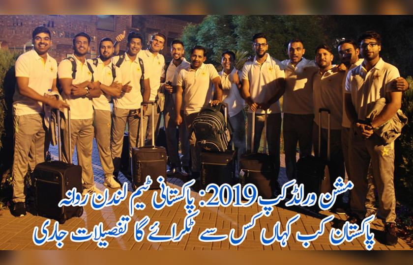 مشن ورلڈکپ 2019: پاکستانی ٹیم لندن روانہ، پاکستان کب کہاں کس سے ٹکرائے گا تفصیلات جاری