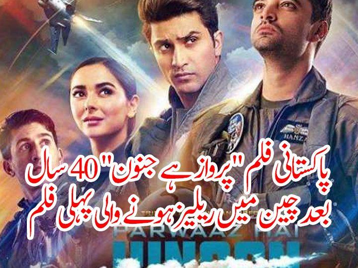 """پاکستانی فلم """"پرواز ہے جنون"""" 40 سال بعد چین میں ریلیز ہونے والی پہلی فلم"""