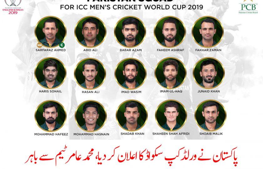 پاکستان نے کرکٹ ورلڈکپ2019 سکواڈ کا اعلان کر دیا، محمد عامر کو دھچکا ٹیم سے باہر