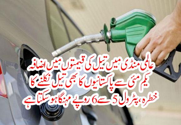 عالمی منڈی میں تیل کی قیمتوں میں اضافہ، یکم مئی سے پاکستانیوں کا بھی تیل نکلنے کا خطرہ ، پٹرول 5 سے 6 روپے مہنگا ہو سکتا ہے