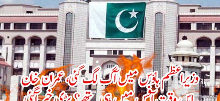 وزیراعظم ہاوٴس میں آگ لگ گئی، عمران خان اس وقت آفس میں ہی تھے، بڑی خبر آگئی