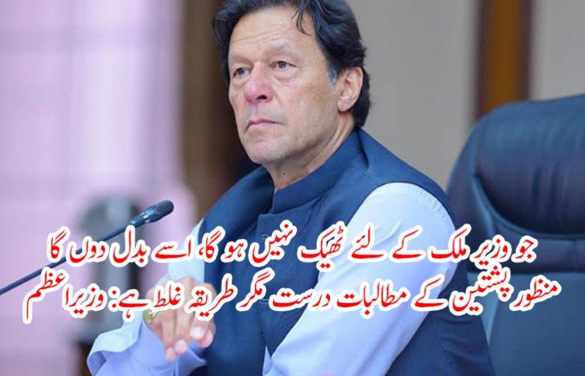 جو وزیر ملک کے لئے ٹھیک نہیں ہو گا، اسے بدل دوں گا: وزیراعظم عمران خان