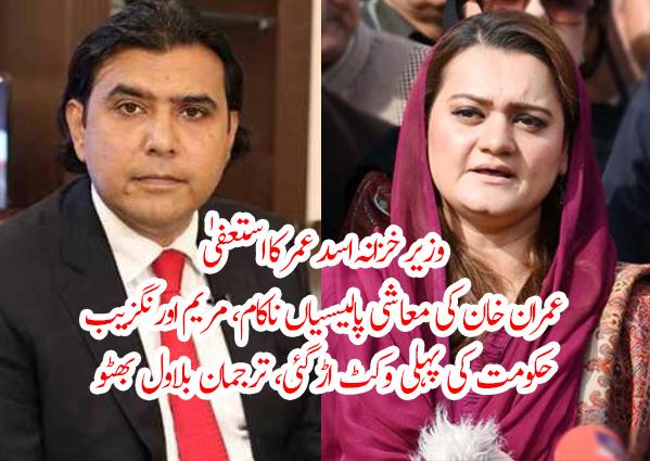 اسد عمر کا استعفیٰ: عمران خان کی معاشی پالیسیاں ناکام، مریم اورنگزیب ۔۔۔ حکومت کی پہلی وکٹ اڑ گئی، ترجمان بلاول بھٹو