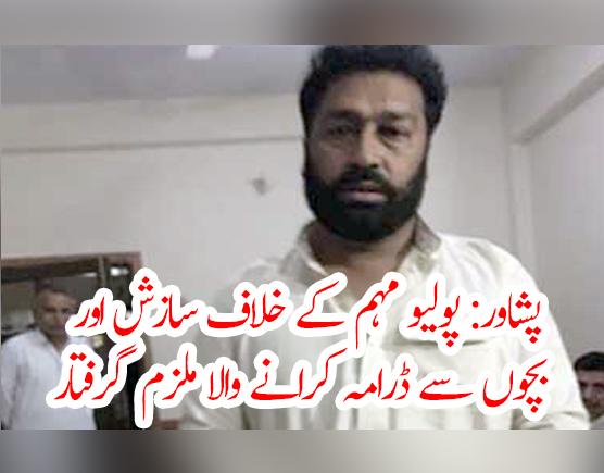 پشاور: پولیو مہم کے خلاف سازش اور بچوں سے ڈرامہ کرانے والا ملزم گرفتار