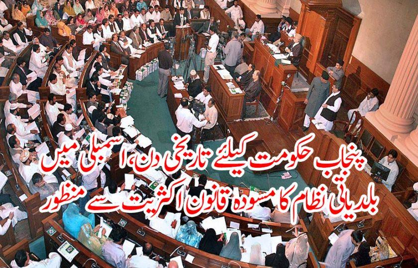 پنجاب حکومت کیلئے تاریخی دن، اسمبلی میں بلدیاتی نظام کا مسودہ قانون اکثریت سے منظور