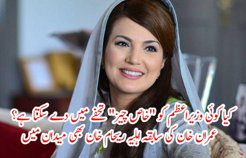 """کیا کوئی وزیراعظم کو """"خاص چیز"""" تحفے میں دے سکتا ہے؟ عمران خان کی سابقہ اہلیہ ریحام خان بھی میدان میں"""