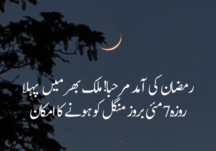 رمضان کی آمد مرحبا! ملک بھر میں پہلا روزہ 7مئی بروز منگل کو ہونے کا امکان