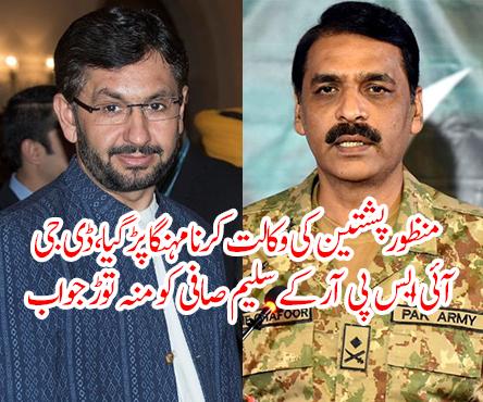منظور پشتین کی وکالت کرنا مہنگا پڑ گیا، ڈی جی آئی ایس پی آر کے سنئیر صحافی سلیم صافی کو منہ توڑ جواب