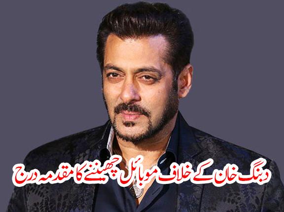 دبنگ خان کے خلاف موبائل چھیننے کا مقدمہ درج