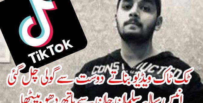 ٹک ٹاک ویڈیو بناتے دوست سے گولی چل گئی، 19 سالہ سلمان جان سے ہاتھ دھو بیٹھا