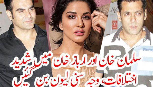 سلمان خان اور ارباز خان میں شدید اختلافات، وجہ سنی لیون بن گئیں