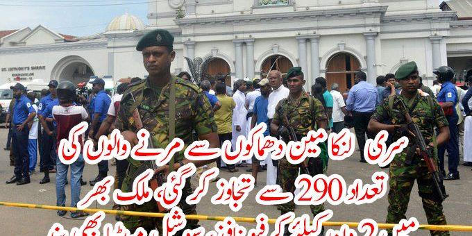 سری لنکا مین دھماکوں سے مرنے والوں کی تعداد 290 سے تجاوز کر گئی، ملک بھر میں 2 دن کیلئے کرفیو نافذ، سوشل میڈیا بھی بند