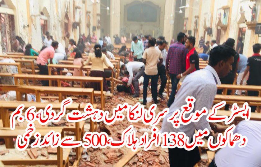 ایسٹر کے موقع پر سری لنکا میں دہشت گردی، 6 بم دھماکوں میں 138افراد ہلاک، 500 سے زائد زخمی