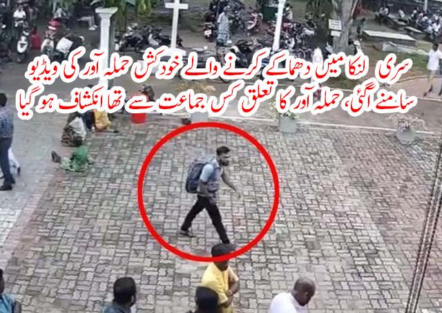 سری لنکا میں دھماکے کرنے والے خودکش حملہ آور کی ویڈیو سامنے آگئی، حملہ آور کا تعلق کس جماعت سے تھا انکشاف ہو گیا