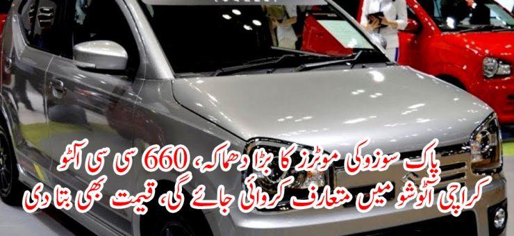 پاک سوزوکی موٹرز کا بڑا دھماکہ، 660 سی سی آلٹو کراچی آٹوشو میں متعارف کروائی جائے گی، قیمت بھی بتا دی