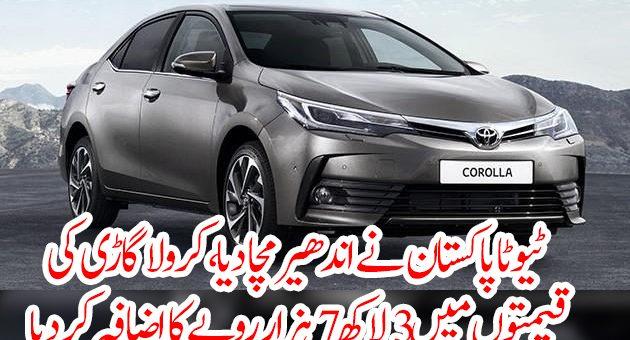 ٹیوٹا پاکستان نے اندھیر مچا دیا، کرولا گاڑی کی قیمتوں میں3 لاکھ 7 ہزار روپے کا اضافہ کر دیا