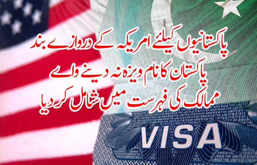 پاکستانیوں کیلئے امریکہ کے دروازے بند، پاکستان کا نام ویزہ نہ دینے واے ممالک کی فہرست میں شامل