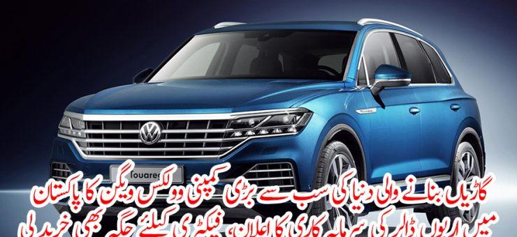 گاڑیاں بنانے والی دنیا کی سب سے بڑی کمپنی وولکس ویگن کا پاکستان میں اربوں ڈالر کی سرمایہ کاری کا اعلان، فیکٹری کیلئے جگہ بھی خرید لی