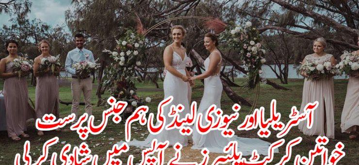 آسٹریلیا اور نیوزی لینڈ کی ہم جنس پرست خواتین کرکٹ پلئیرز نے آپس میں شادی کر لی