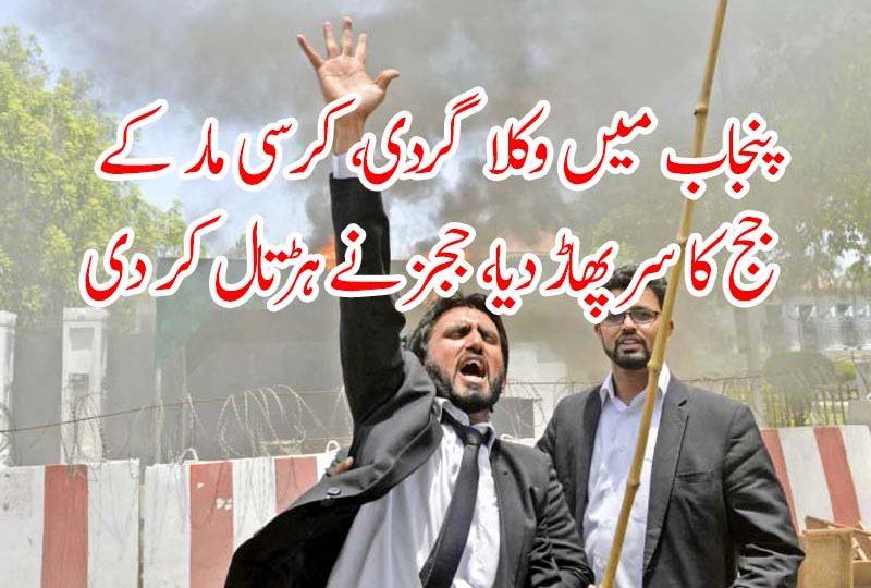 پنجاب میں وکلا گردی، کرسی مار کے جج کا سر پھاڑ دیا، ججز نے ہڑتال کر دی