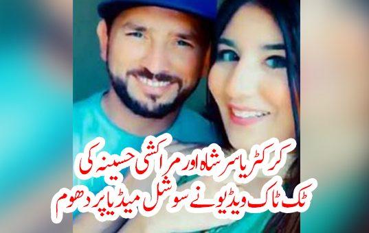 کرکٹر یاسر شاہ اور مراکشی حسینہ کی ٹک ٹاک ویڈیو نے سوشل میڈیا پر دھوم مچا دی