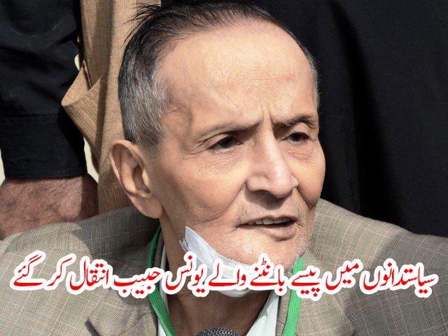 اصغر خان کیس کے مرکزی کردار یونس حبیب انتقال کر گئے