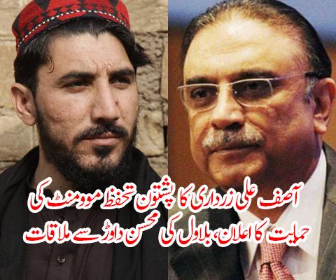 آصف علی زرداری کا پشتون تحفظ موومنٹ کی حمایت کا اعلان، بلاول کی محسن داوڑ سے ملاقات